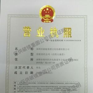 关于我们-深圳破镜重圆公司